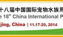 "Lunedì ha aperto i battenti il CIPS ""China international Pet Show"" a Pechino"