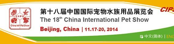 cips_international_pechino