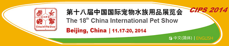 CIPS China International Pet Show a Pechino in Cina